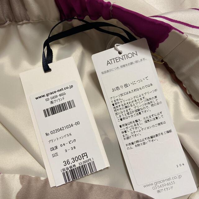 GRACE CONTINENTAL(グレースコンチネンタル)のGRACECONTINENTAL プリントコンビスカート レディースのスカート(ロングスカート)の商品写真