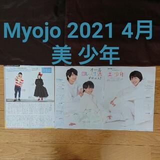 ジャニーズ(Johnny's)のMyojo 2021 4月号 美 少年 東京B少年 切り抜き(アイドルグッズ)
