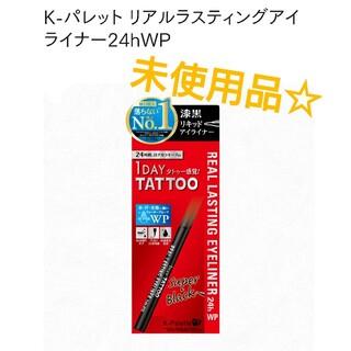 ケーパレット(K-Palette)のK-palette【SUPER BLACK】 リアルラスティングアイライナー(アイライナー)