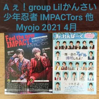 ジャニーズ(Johnny's)のMyojo 2021 4月号 A ぇ!group 少年忍者 IMPACTors(アイドルグッズ)