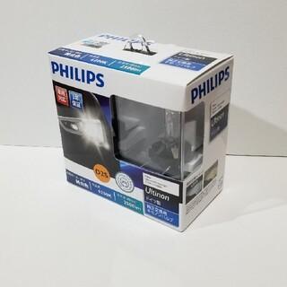 フィリップス(PHILIPS)のフィリップス D2S キセノンバルブ 6200K 2500lm(汎用パーツ)