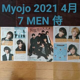 ジャニーズ(Johnny's)のMyojo 2021 4月号 7 MEN 侍 切り抜き(アイドルグッズ)