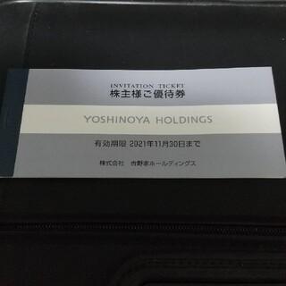 ヨシノヤ(吉野家)の吉野家 優待 1冊(レストラン/食事券)