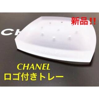 CHANEL - 早い者勝ち!CHANEL☆サブリマージュ サヴォン ネトワイヤン専用トレー