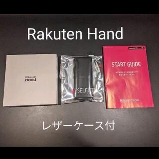 ラクテン(Rakuten)の★新品・未使用★Rakuten Hand ブラック レザーケース付(スマートフォン本体)