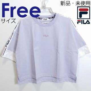 FILA - 新品 フリーサイズ ビッグシルエット Tシャツ フィラ パープル f26