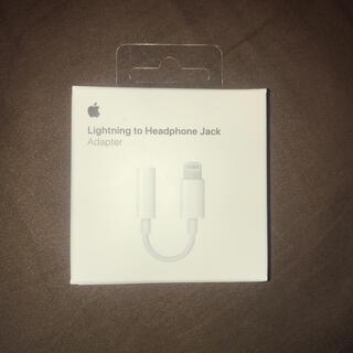 Apple - ヘッドフォンジャックアダプタ