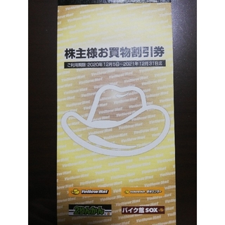 イエローハット3000円分 割引券+商品引換券(その他)