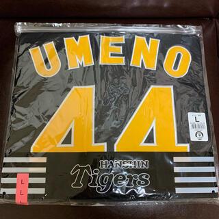 ハンシンタイガース(阪神タイガース)の阪神タイガース #44 梅野選手 ユニフォーム(応援グッズ)