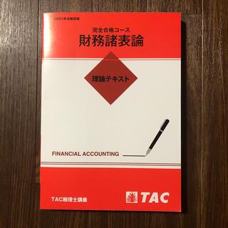 TAC出版 - 2021年合格目標財務諸表論理論テキスト