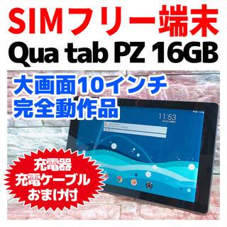 エルジーエレクトロニクス(LG Electronics)のSIMフリー Qua tab PZ 16GB ネイビー 023 完全動作品(タブレット)