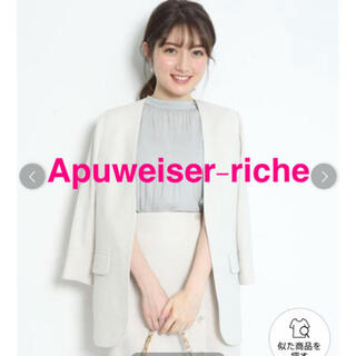Apuweiser-riche - ✧新品✧ ♡アプ♡ウォッシャブルジャケット/オフホワイト/2