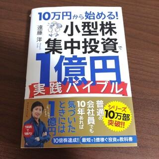 10万円から始める!小型株集中投資で1億円実践バイブル