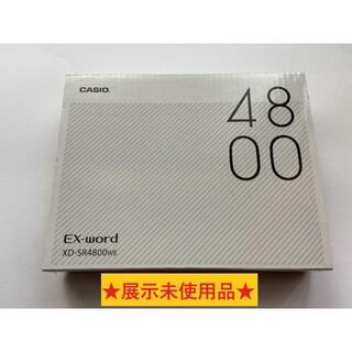 【未使用品・送料無料】カシオ電子辞書EX-word XD-SR4800WE
