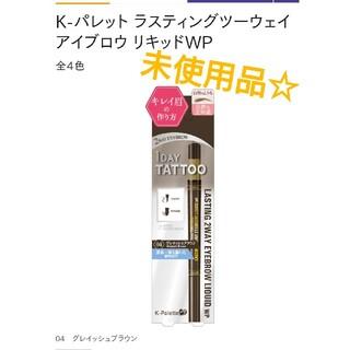 ケーパレット(K-Palette)のK-palette【④グレイッシュブラウン】ツーウェイアイブロウリキッド(パウダーアイブロウ)