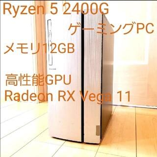 Lenovo - 爆速☆ゲーミングPC Ryzen 2400G 12GB SSD+HDD