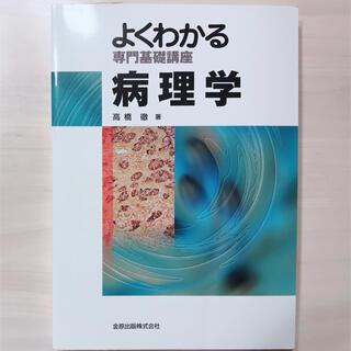 病理学(健康/医学)