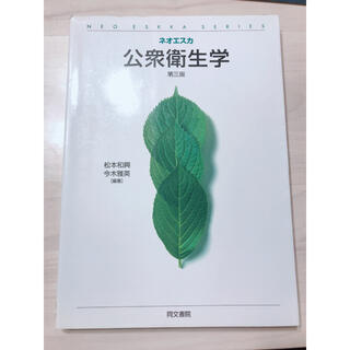 公衆衛生学 社会・環境と健康 第3版(科学/技術)