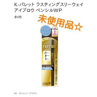 ケーパレット(K-Palette)のK-palette【④グレイッシュブラウン】3wayアイブロウペンシル(アイブロウペンシル)