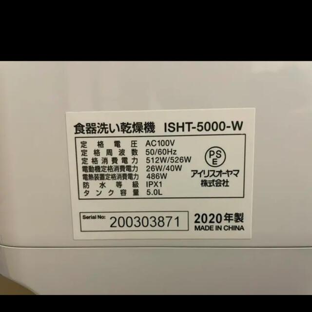 アイリスオーヤマ(アイリスオーヤマ)のアイリスオオヤマ 食洗機 ISHT-5000 スマホ/家電/カメラの生活家電(食器洗い機/乾燥機)の商品写真
