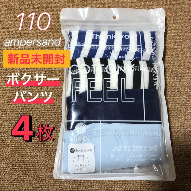 ampersand(アンパサンド)のボクサーパンツ 4枚セット 110  アンパサンド ボクサーショーツ 下着 キッズ/ベビー/マタニティのキッズ服男の子用(90cm~)(下着)の商品写真