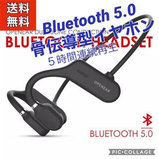 【即購入OK】最軽量級 骨伝導型イヤホンマイクBluetooth5.0ワイヤレス