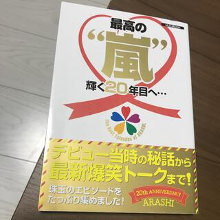 "嵐 - 最高の""嵐""輝く20年目へ・・・ARASHI櫻井翔 相葉雅紀 松本潤 大野智"