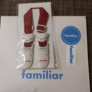 familiar - ファミリア familiar プレママフェス ベビークリップ 新品