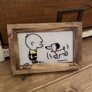 ピーナッツ(PEANUTS)のスヌーピー チャーリーブラウン刺繍フレーム ハンドメイド(インテリア雑貨)