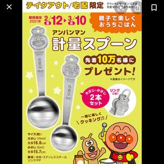 スカイラーク(すかいらーく)の計量スプーン(アンパンマン)(調理道具/製菓道具)