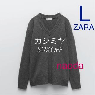 ザラ(ZARA)の【タグ付き新品】ザラ オーバーサイズ カシミヤセーター  ニット(ニット/セーター)