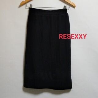 リゼクシー(RESEXXY)の美品☆RESEXXY 黒リブニットのスカート(ひざ丈スカート)