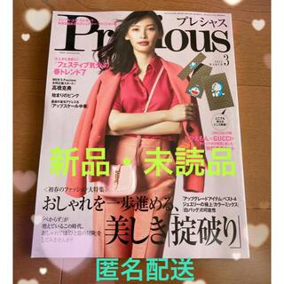小学館 - プレシャス 3月号 Precious  ドラえもん gucci 雑誌のみ付録なし