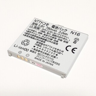 NTTdocomo - NTTドコモ 電池パック N16 AAN29200 N-01Bで確認済PSE付き