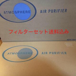 アムウェイ(Amway)のアトモスフィア空気清浄機S フィルターセット 最安値 送料込み アムウェイ(空気清浄器)