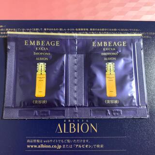 ALBION - アルビオン アンベアージュ ディオフォンス (美容液)サンプル