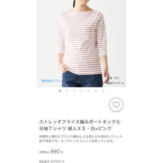 MUJI (無印良品) - ストレッチフライス編みボートネック7分袖Tシャツ