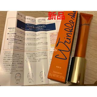 POLA - POLA ポーラ リンクルショット メディカル セラム シワを改善美容液N20g