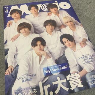 シュウエイシャ(集英社)のMyojo (ミョウジョウ) 2021年 04月号(アート/エンタメ/ホビー)