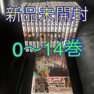 即日発送 新品未読品 呪術廻戦 0巻〜14巻 全巻セット 全15冊セット