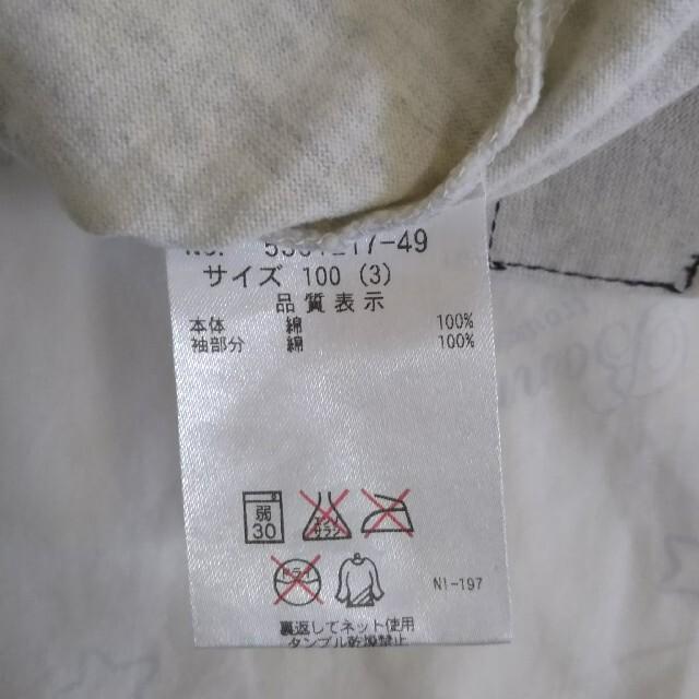 kladskap(クレードスコープ)のkladskap 恐竜ロンT 100 キッズ/ベビー/マタニティのキッズ服男の子用(90cm~)(Tシャツ/カットソー)の商品写真