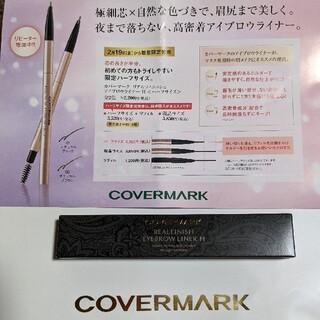 カバーマーク(COVERMARK)のカバーマークリアルフィニッシュ アイブロウライナーHハーフサイズ01 新品(アイブロウペンシル)