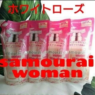 サムライ(SAMOURAI)のサムライウーマン💕人気No1ホワイトローズ柔軟剤詰め替480ml✖️4袋(洗剤/柔軟剤)