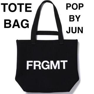 FRAGMENT - 新品 POP BY JUN FRGMT TOTEBAG フラグメントトートバッグ