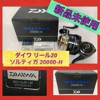 DAIWA - 【新品未使用】ダイワ リール20 ソルティガ 20000-H