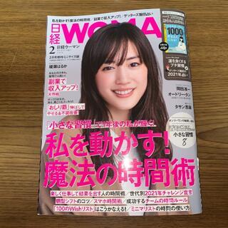 ニッケイビーピー(日経BP)の☆日経ウーマン2月号☆(ニュース/総合)