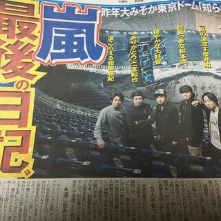 アラシ(嵐)の嵐中日スポーツ 記事 2/26(アイドルグッズ)
