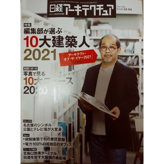 ニッケイビーピー(日経BP)の日経アーキテクチュア 10大建築人 2021(専門誌)