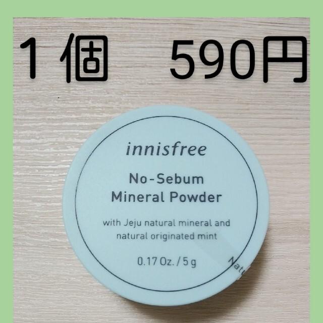 Innisfree(イニスフリー)のinnisfree イニスフリー ノーセバム ミネラルパウダー 5g コスメ/美容のベースメイク/化粧品(フェイスパウダー)の商品写真