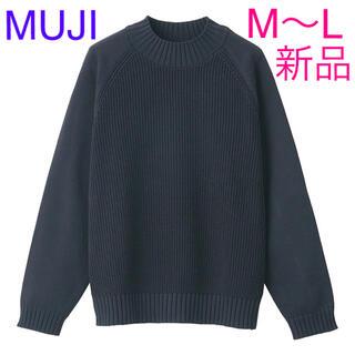 ムジルシリョウヒン(MUJI (無印良品))の新品 無印良品 中空糸で編んだ畦編みモックネックセーター M〜L  黒 ブラック(ニット/セーター)